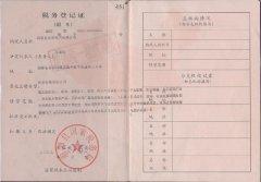 税务登记证(一般纳税人证明)