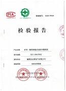 矿用一般型架线式电机车beplay提款柜矿安认证证书型